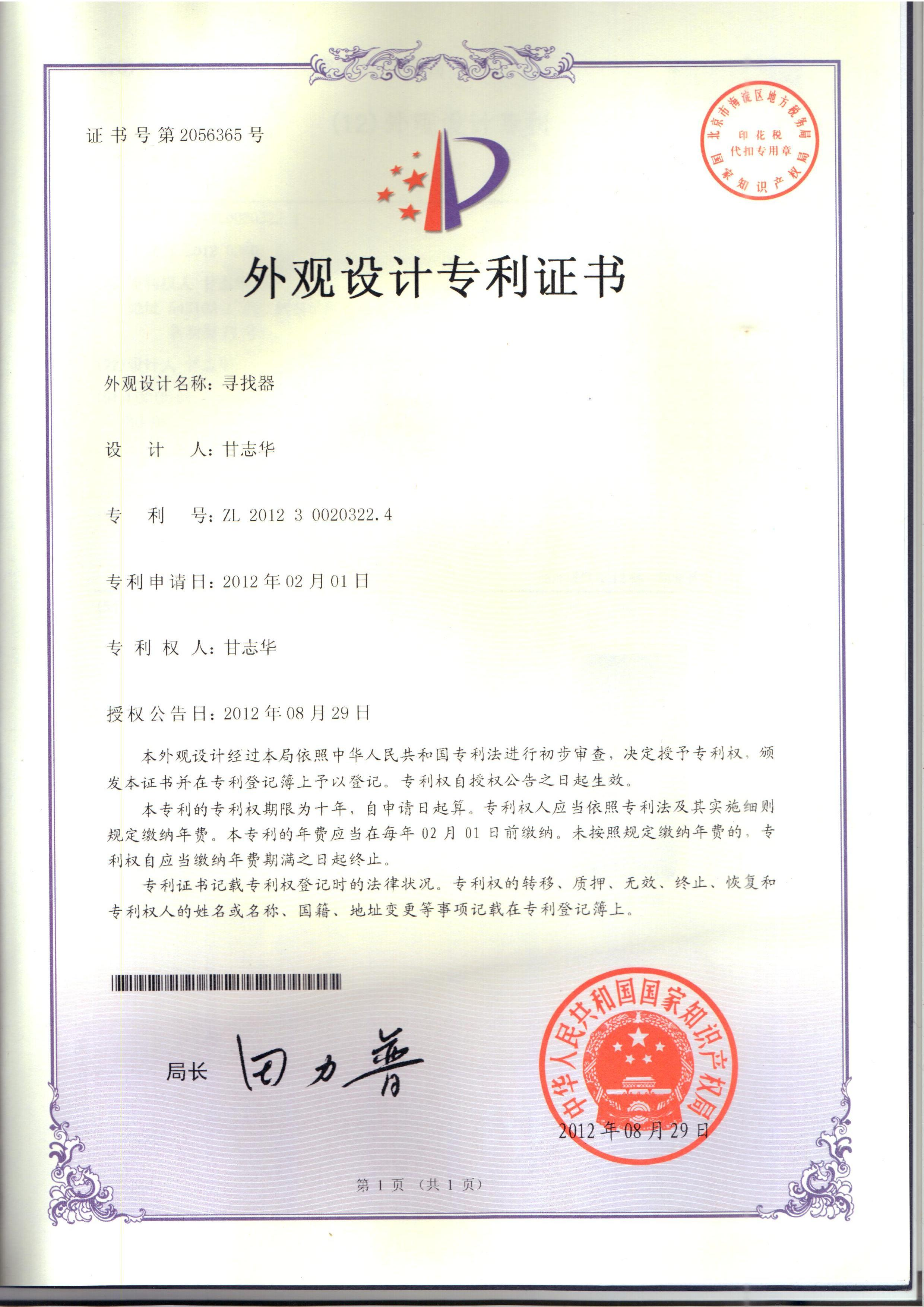 Patent certification for key finder